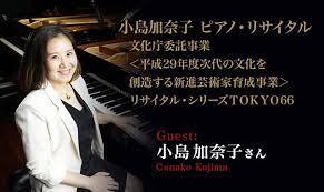 小島 加奈子 ピアノ