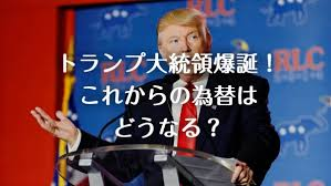 「トランプとドル円」の画像検索結果