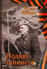 """Книга: """"<b>Подвиг танкиста</b>"""" - Александр <b>Степанов</b>. Купить книгу ..."""