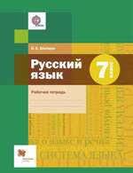 Русский язык Контрольные работы тестовой формы для класса  С товаром Русский язык Контрольные работы тестовой формы для 7 класса Практикум ФГОС часто покупают