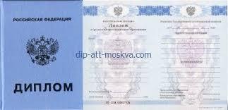 Как в омске купить диплом техникума ru Как в омске купить диплом техникума один