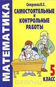 Самостоятельные и контрольные работы по математике класс Е  Самостоятельные и контрольные работы по математике 5 класс