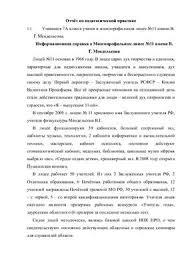 Отчет о прохождении практики в школе секретаря Отчет по практике Организация и технология