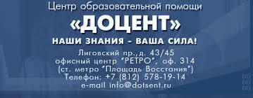 Реферат на заказ Петербург дипломная на заказ Петербург  19 09 2017