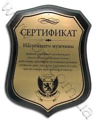Подарок любимому мужчине оригинальные подарки для мужчин Бюро  валентинка из пластика · подарочный диплом кожа с гравировкой · награда мужу сертификат настоящего мужчины