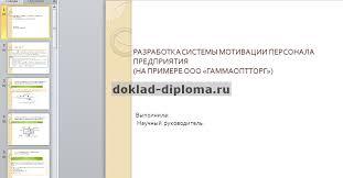 Презентация к диплому Разработка системы мотивации персонала  Презентация к диплому Разработка системы мотивации персонала предприятия