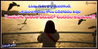 Motivational Quotes In Telugu Language