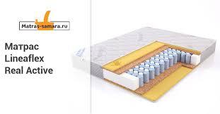 <b>Матрас LINEAFLEX REAL ACTIVE</b> купить в САМАРЕ | Matras ...