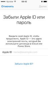 Забыл пароль apple id Что делать Как сбросить пароль apple id  Ввод идентификатора apple id для которого необходимо сбросить пароль