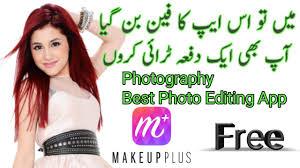makeup plus app how to use makeup plus app makeup plus m makeup plus editing hindi urdu