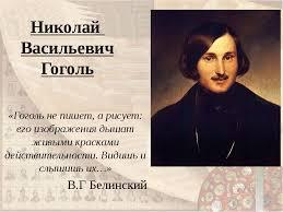 Презентация по литературе на тему quot Н В Гоголь quot  слайда 2 Николай Васильевич Гоголь Гоголь не пишет а рисует его изображения дышат ж