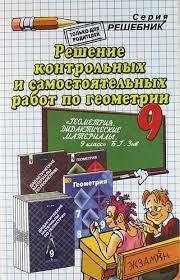 Решение контрольных и самостоятельных работ по геометрии за  Купить Тронин А В Решение контрольных и самостоятельных работ по геометрии за 9