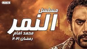 """اعلان مسلسل """"النمر"""" بطوله محمد امام رمضان 2021 - YouTube"""