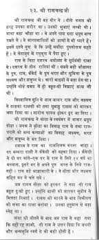 essay on ldquo shri ramchandra rdquo in hindi