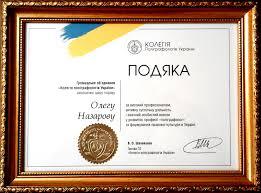 Сертификаты и дипломы Категория Сертификаты и дипломы  Поощрения знаками отличия Министерства внутренних дел Украины за научно профессиональную деятельность на протяжении 23 лет работы