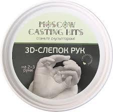 <b>Набор Moscow Casting</b> Kits 3D-слепок рук на 2-3 руки (zk-071 ...