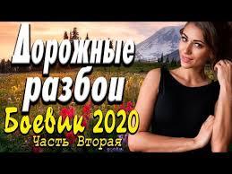 Криминальный боевик 2019 =<b>КОРОЛИ ДОРОГ</b>= ЧЁТКИЙ ...