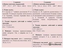 Контрольная работа по математике класс conlaocard  Контрольная работа по математике 4класс