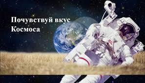 <b>Сухой паек Космопит Пшенная</b> каша с тыквой ГПШ1115, цена 36 ...