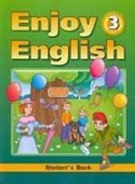 Биболетова М З книги купить заказать цена enjoy english учебник для 3 классов