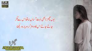 Becharna 10 Best Urdu Quotes And Urdu Poetry 2019