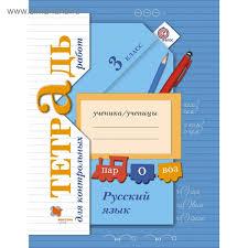 Русский язык класс Тетрадь для контрольных работ Автор  Тетрадь для контрольных работ Автор Романова В