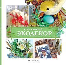 <b>Стильный экодекор</b> - <b>Рябцова</b> А.   Купить книгу с доставкой   My ...