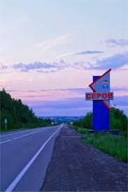 <b>Серов</b> (город) — Википедия