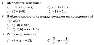 Урок по математике Контрольная работа № Сложение и вычитание  Вариант 2