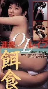 Erotic Cinema Hanra Honban Joshidaisei Boko Hen Naked Action College Girl Rape Edition 1990
