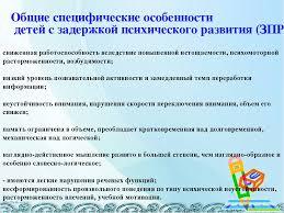 Презентация Обучающиеся с задержкой психического развития  слайда 3 Общие специфические особенности детей с задержкой психического развития ЗПР