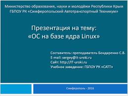 Как правильно оформить презентацию Простые советы it уроки Пример оформления титульного слайда приближенного к требованиям ГОСТа