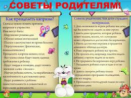 Памятки педагога-психолога. ГУО