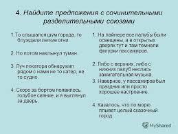 Презентация на тему Контрольная тестовая работа по теме Союз  5 4