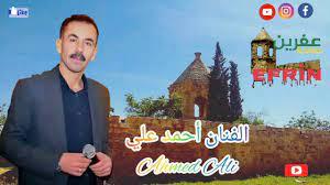 الفنان أحمد علي اجمل الأغاني Ahmed Ali Efrin - YouTube