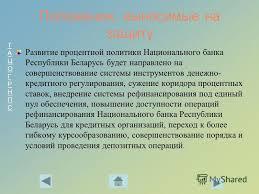 Презентация на тему ТАЦОГРНПСТАЦОГРНПС Современные механизмы  14 ТАЦОГРНПСТАЦОГРНПС Положения выносимые на защиту