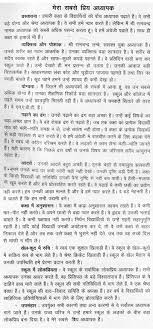 essay in hindi on my favourite teacher hindi essay निबंध short essay on my favourite teacher in