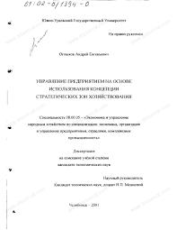 Диссертация на тему Управление предприятием на основе  Диссертация и автореферат на тему Управление предприятием на основе использования концепции стратегических зон хозяйствования