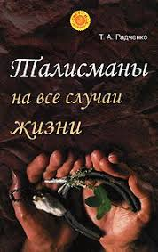 радченко татьяна анатольевна