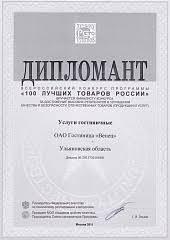awards hotel venets in ulyanovsk russia Диплом 100 лучших товаров России