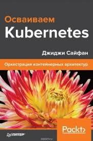 <b>Осваиваем Kubernetes</b>. <b>Оркестрация контейнерных</b> архитектур