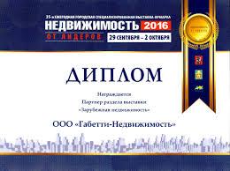 Лицензии и награды агентства Габетти Недвижимость