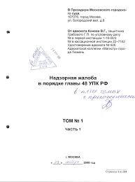 Реферат i Доказательства отсутствия объективной стороны состава  Реферат i Доказательства отсутствия объективной стороны состава преступления предусмотренного статьёй 159 ук РФ