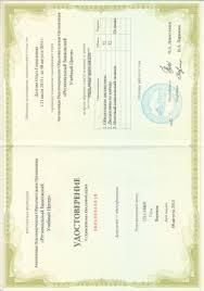 Дипломы и сертификаты компании Бюро оценки и экспертизы активов Повышение квал