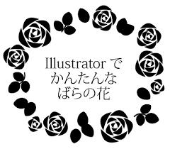 Illustratorでかんたんなバラの花の描き方 鈴木メモ