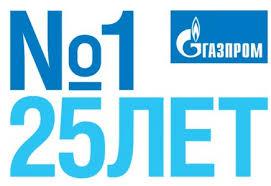 ООО Газпром добыча Ноябрьск   Газпрому 25 лет