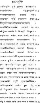 stotram on lord brahma by kalidasa
