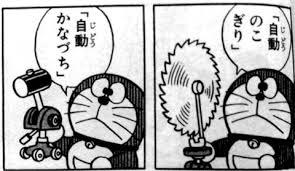 きよの漫画考察日記1056 ドラえもん第4巻 きよの漫画考察日記