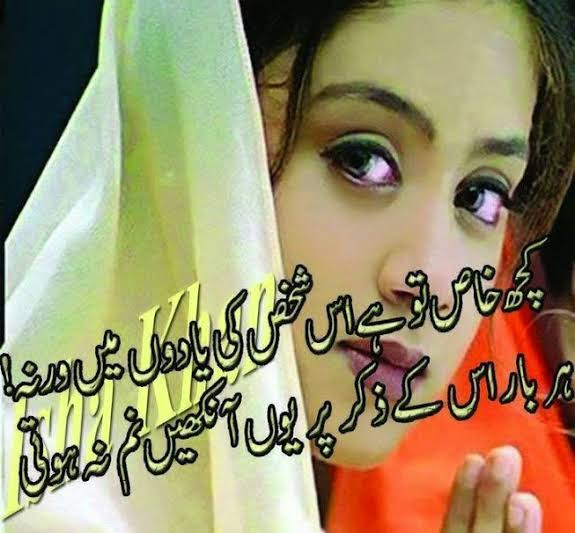 2 line urdu shayari on love