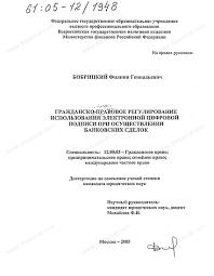 Диссертация на тему Гражданско правовое регулирование  Гражданско правовое регулирование использования электронной цифровой подписи при осуществлении банковских сделок тема диссертации и автореферата по ВАК